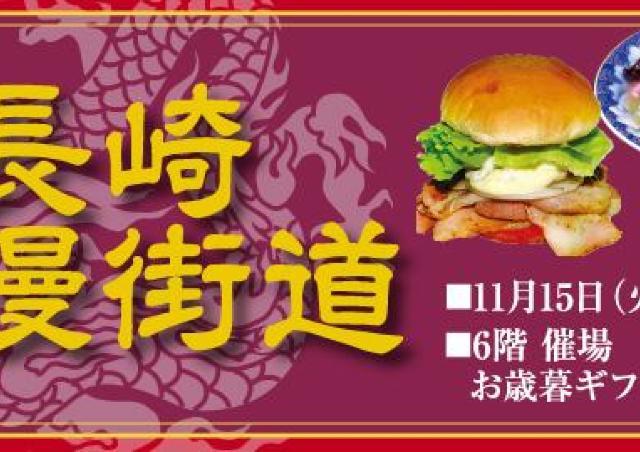 ちゃんぽん、皿うどん、豚角煮、鯖鮨...長崎のおいしさ勢ぞろい!
