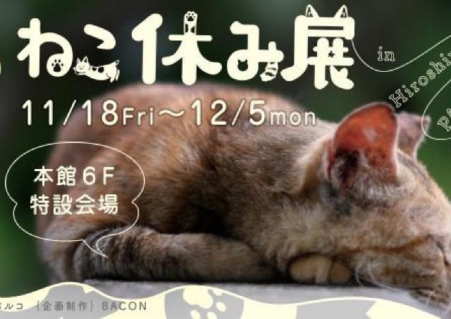 スター猫の秋冬新作コレクション 「ねこ休み展 in 広島PARCO」
