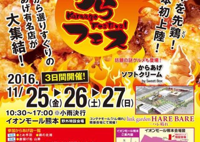 トリ年を先ドリ! 注目のからあげフェスティバルが熊本初上陸