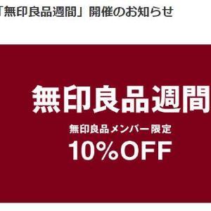 またまたやります「無印良品週間」 10%オフでお得に買い物