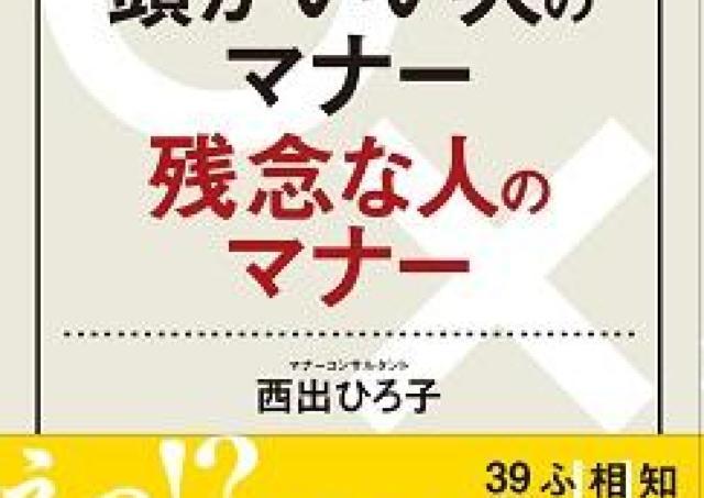 【プレゼント】書籍「頭がいい人のマナー 残念な人のマナー」 (3名様)