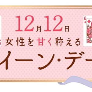 12月12日は「クイーン・デー」 頑張る女性をチョコでいたわろう