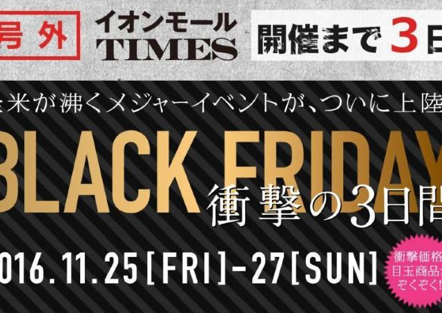 セーターもスニーカーも100円! ケタ違いの「ブラックフライデー」が日本でもじわじわ増殖中