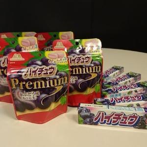 【プレゼント】全然違う「ハイチュウプレミアム」食べ比べセット(4名様)