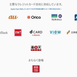 【第68回】Apple Payをお得に使うには?