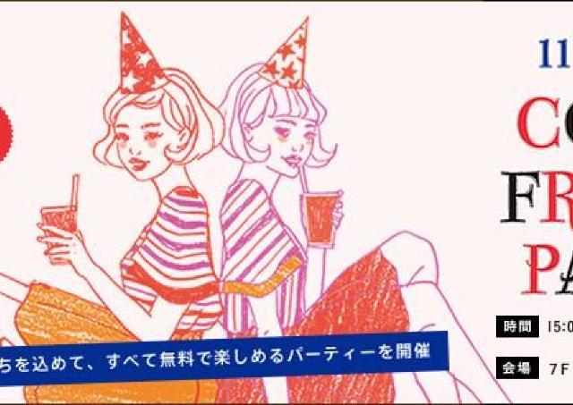 デザート&ドリンク、ライブ演奏...天神コアで無料パーティー