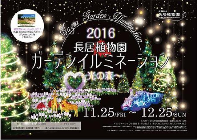 コンサートにフードコーナーも 「長居植物園 ガーデンイルミネーション2016 ~光の森~」
