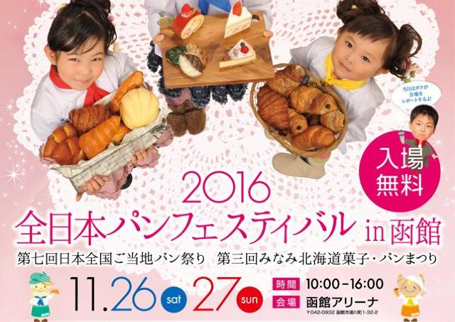 南北海道のパンとお菓子を食べてしあわせになる2日間