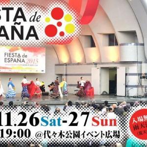 代々木公園で日本最大級のスペインフェス 「フィエスタ・デ・エスパーニャ2016」