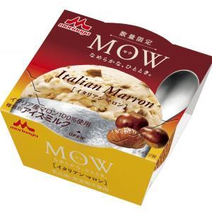 イタリア栗の芳醇な香りがふわ~っ 「MOW」からイタリアンマロン、数量限定発売