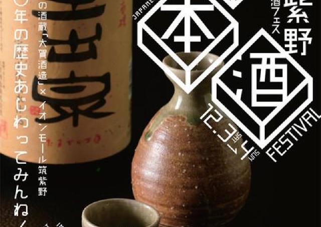 試飲会やステージ満載!福岡最古のお酒のまちで「日本酒フェス」