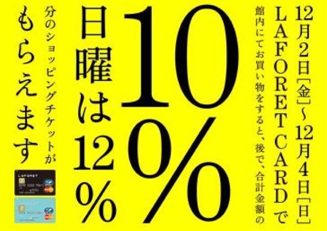 ラフォーレカードもって原宿へ! 買い物した分だけ得をする「10%フェア」