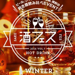 梅酒やラム、甘酒、チョコレートのお酒をホットで楽しむ利き酒イベント 「冬限定の酒フェス」開催