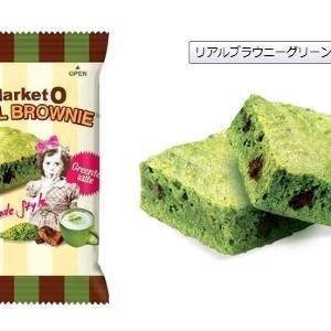 半生ケーキの「リアルブラウニー」から新フレーバー「グリーンティーラテ味」登場