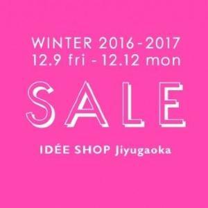 オシャレ家具まとめ買いのチャンス 「IDEE」の冬セールが自由が丘店で開催