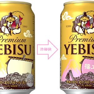 【プレゼント】「ご祈祷 福ヱビス」ビール1ケース(24本入り)(3名様)