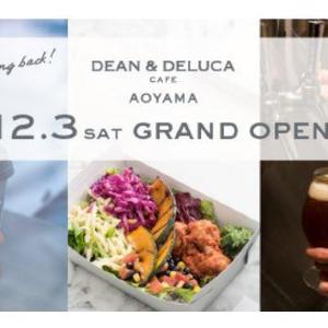 DEAN&DELUCA カフェ青山が再オープン いろんなシーンで使えるおしゃれカフェは知っておいて損はなし!