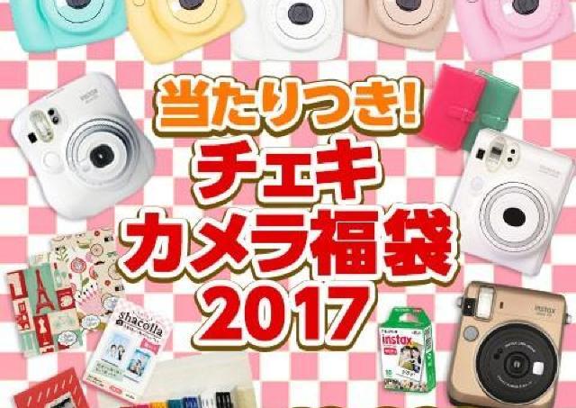 【完売の予感】ヴィレヴァンの「チェキカメラ福袋2017」予約受付中!