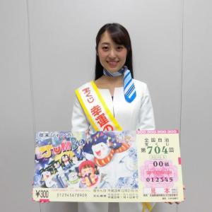 【プレゼント】「年末ジャンボ宝くじ」連番10枚計/3000円相当(10名様)