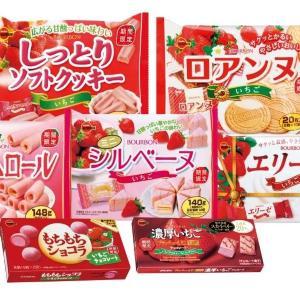 【イチゴの季節】ブルボンのお菓子がイチゴ一色に ブランチュールもバームロールもイチゴ味