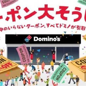 不要クーポンがピザ28%OFFに大変身! 「ドミノ・ピザ 年末クーポン大そうじ祭」