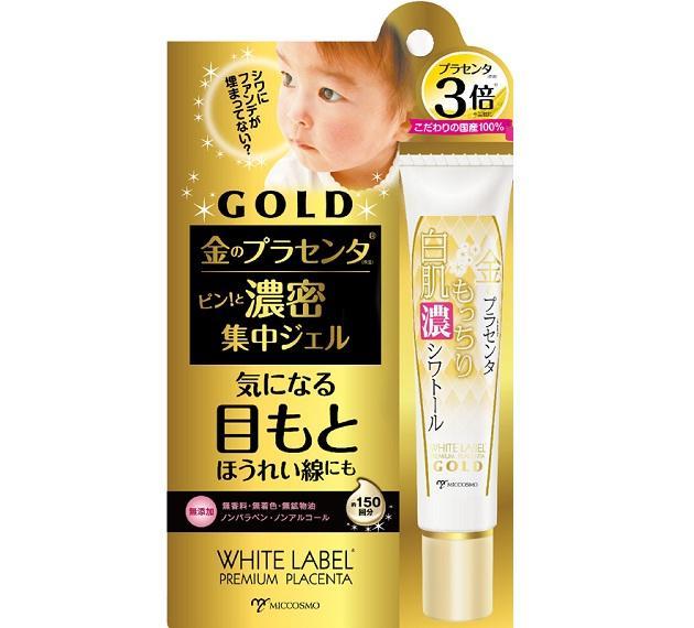 【プレゼント】ホワイトラベル 金のプラセンタもっちり白肌濃シワトール(5名様)