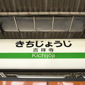 【SNSで話題】吉祥寺名物と言えばおしゃれカフェ? いいえ、実はコレなんです