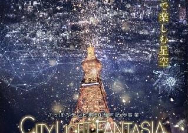 夜景×プロジェクションマッピングでテレビ塔が幻想的に輝く!