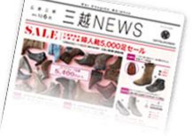 ブーツやシューズが5400円から!「婦人靴5,000足セール」
