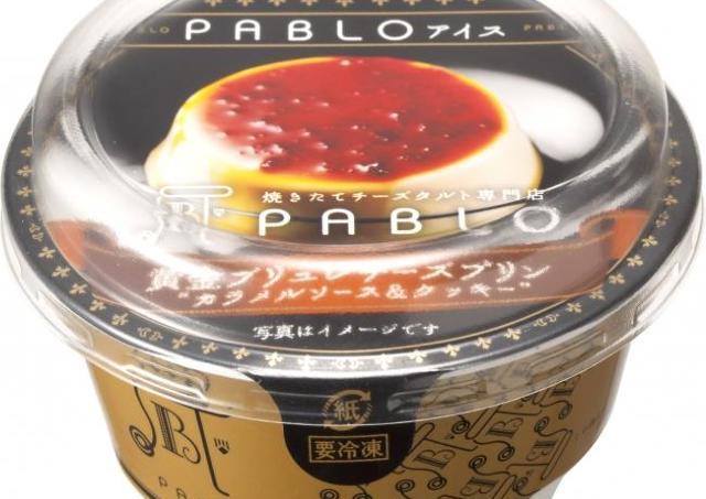 パブロの「黄金ブリュレチーズプリン」がアイスになった! これはおいしいに決まってる!