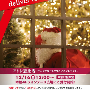 イブの夜、サンタがプレゼントを届けてくれる! アトレ恵比寿のうれしいサプライズ