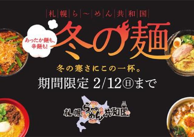 札幌ら~めん共和国の季節限定イベント「冬の麺」開催中!