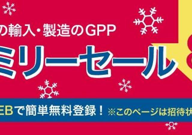 開催2時間前に整理券配布 渋谷でTOCCA、MORほか人気アロマのファミセ