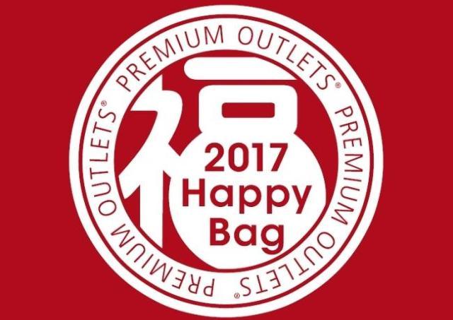 プレミアム・アウトレットの初売りは1月1日から 2017年もありえない豪華福袋が待ってるぞ