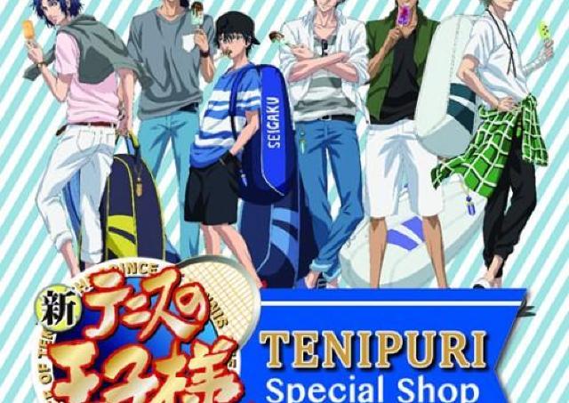 「新テニスの王子様 TENIPURI Special Shop」福岡パルコに登場
