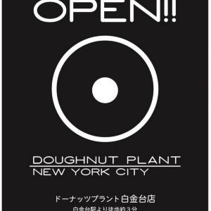 ドーナツプラントが白金台に帰ってきた! 日本初出店時と同じ場所に再オープン