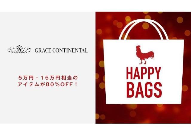 【福袋】総額5万円、15万円相当が80%オフ ハイクオリティな人気ブランドの特別福袋