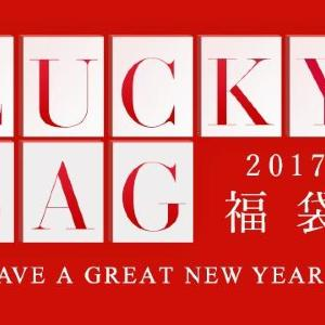 年に1度のお楽しみ! 全身コーデお任せの「BUYMA福袋2017」販売スタート