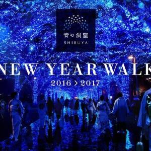 来場者180万人突破の大人気イルミ「青の洞窟」 大晦日はオールナイト点灯