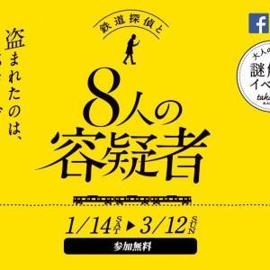 京王線・井の頭線・都営地下鉄線で無料謎解きイベント 「鉄道探偵と8人の容疑者」