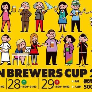 クラフトビール210種で乾杯! ジャパンブルワーズカップ2017開幕