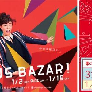 横浜駅西口、2日から初売り ジョイナスはセール後半にクーポン配布
