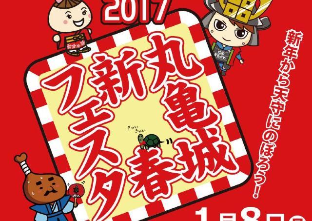様々なイベントで丸亀城の新年をお祝い