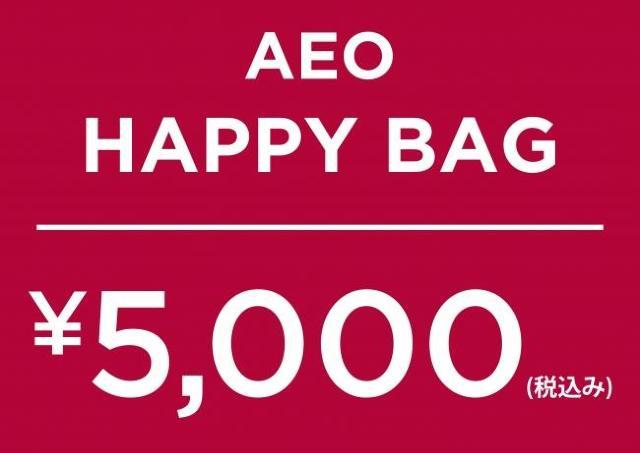 アメリカンイーグルで日本初の「HAPPY BAG」を発売 豪華な内容に注目!