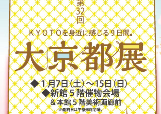 老舗の技と味が高松に集結!大京都展