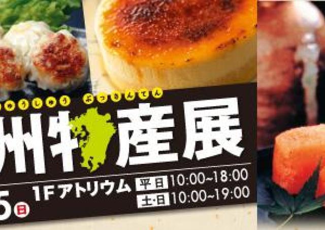 鶏炭火焼、ちゃんぽん、さつまあげ...「九州物産展」