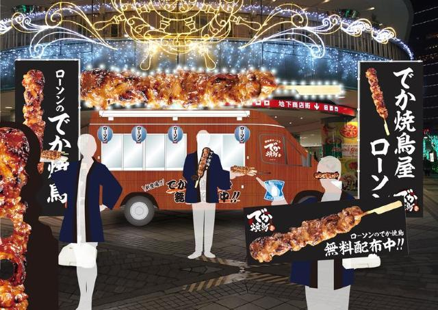 100万本突破のローソン「でか焼鳥」 有楽町で無料配布イベントやるよ!