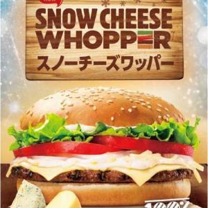 雪をイメージした白いチーズがとろ~り! 冬だけのワッパー出るよ