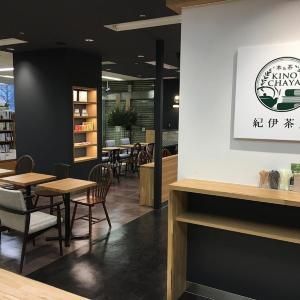 大手町に紀伊國屋書店の日本茶カフェ2号店 「紀伊茶屋」オープン