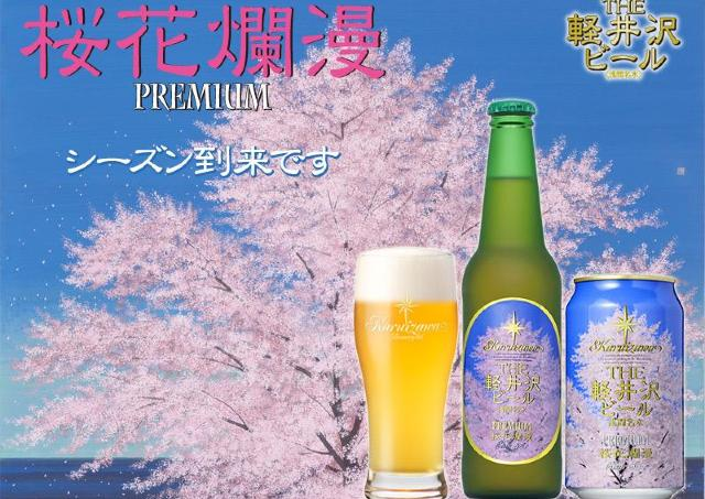 早くもお花見気分 世界的な日本画家が描くソメイヨシノのビール缶で乾杯!